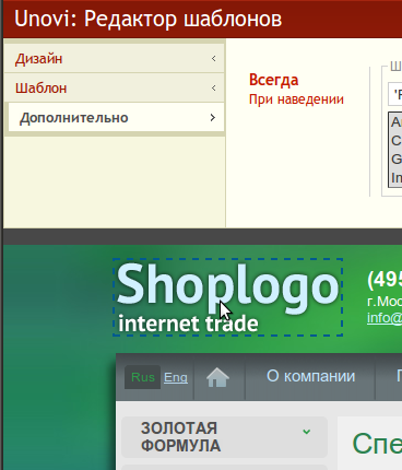 Изменение логотипа на бесплатном шаблоне Unovi